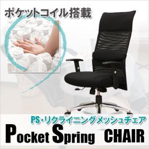 ポケットコイル搭載 オフィスチェア リクライニング メッシュチェア127ax|pascal-japan