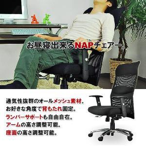 ハイバックチェア オフィスチェア リクライニング メッシュチェア126ax|pascal-japan