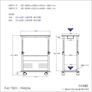 PJC-7201 ・L字デスク・CPUワゴン・上下昇降式デスクに対応【上下昇降 51〜80cm】CPUスタンド PJC-7201 -WD -WH 【お客様による組み立て式です】 pascal-japan 09