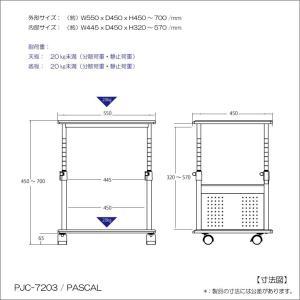プリンター台,PJC-7203 プリンターワゴン・サイドワゴン・上下昇降式デスクに対応 PJC-7203-WD 【上下昇降 45〜70cm】【お客様による組み立て式です】|pascal-japan|11
