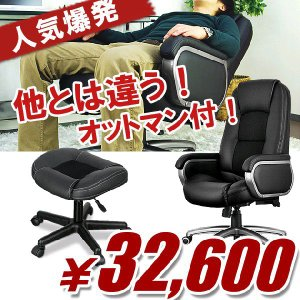 リクライニングチェア ハイバック オフィスチェア 社長いす レザー オットマン|pascal-japan