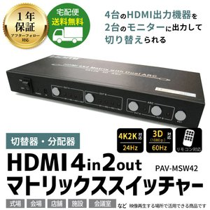 HDMI切替器 マトリックススイッチャー 4入力 2出力 送料無料|pascalstore