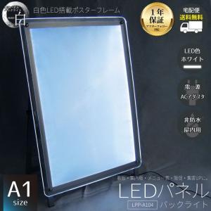 LEDパネル バックライト A1 白色LED搭載 送料無料|pascalstore