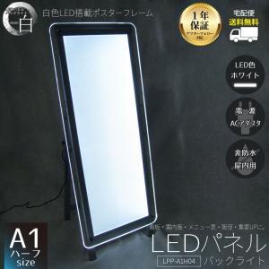 LEDパネル バックライト A1ハーフ 白色LED搭載 送料無料|pascalstore