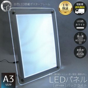 LEDパネル バックライト A3 白色LED点灯 送料無料|pascalstore