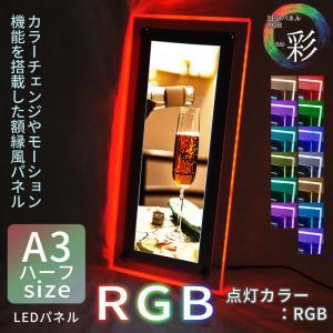 LEDパネル RGB A3ハーフ 店舗ディスプレイ メニューの商品画像|ナビ