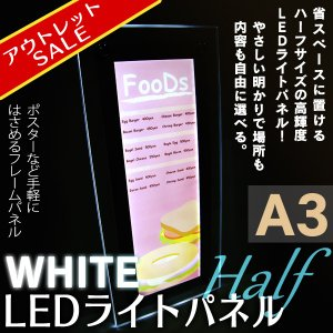 ポスターフレーム LEDライトパネル A3ハーフ 白点灯 アウトレット|pascalstore