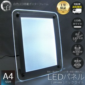 LEDパネル バックライト A4  白色LED点灯 自立金具付き 送料無料|pascalstore