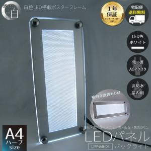 LEDパネル バックライト A4ハーフ 白色LED搭載 送料無料|pascalstore