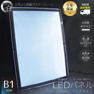 LEDパネル バックライト B1 白色LED搭載 送料無料|pascalstore