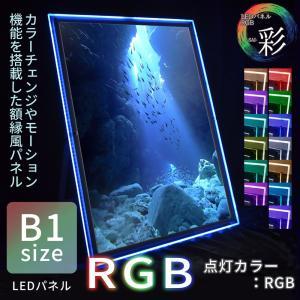 LEDパネル RGB B1 ポスターフレーム 送料無料|pascalstore