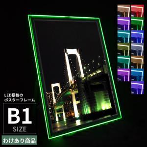 看板 展示 LEDライトパネル B1 わけあり品 在庫限り pascalstore