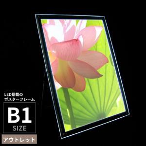 ポスターフレーム LEDライトパネル  B1 白点灯 アウトレット|pascalstore