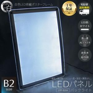 LEDパネル バックライト B2 白色LED搭載 送料無料|pascalstore