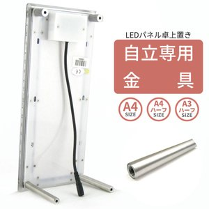 卓上置き スタンド LEDパネル専用 自立金具 1本売り|pascalstore