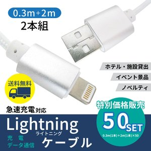Lightning ライトニング ケーブル 充電 データ通信 2m 30cm 50セット iPhone iPod|pascalstore