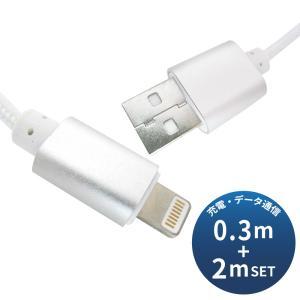 Lightning ライトニング 充電 通信 ケーブル 2m 0.3m  iPhone iPod|pascalstore