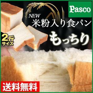 Pasco 米粉入り食パン
