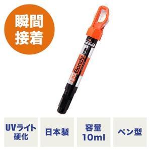 UV-Bondy ユーブイボンディ 液体プラスチック 接着剤 溶接機 スターターキット UVライト UB-S10 paso-parts