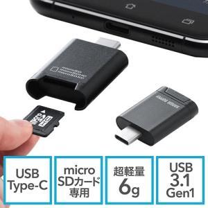 Type-Cカードリーダー microSD プッシュ式コネクタ コンパクト USB3.1 Gen1 ブラック|paso-parts