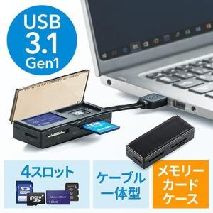 メモリーカードケース付きカードリーダー SD microSD メモリースティック M2 メモリケース USB3.1 Gen1 Aコネクタ|paso-parts