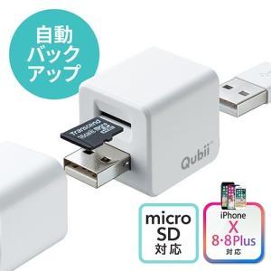 iPhoneカードリーダー iPhone バックアップ microSD 充電 カードリーダー|paso-parts