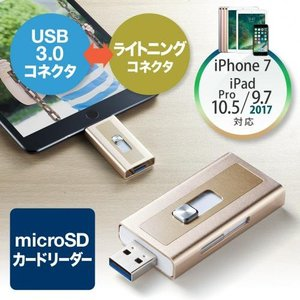 iPhone iPad対応microSDカードリーダー Lightning USB3.0 MFi認証|paso-parts