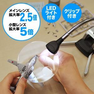 スタンドルーペ 拡大鏡 LEDライト付 クリップ対応|paso-parts