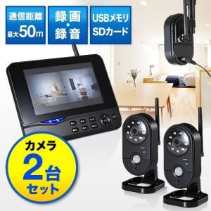 防犯カメラ&モニターセット 屋外 録画 ワイヤレス 2台カメラセット SDカード&USBメモリ対応|paso-parts