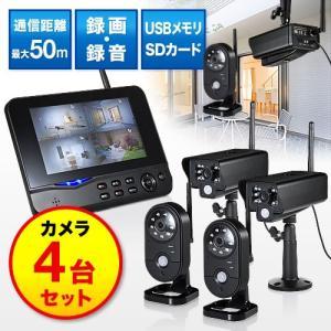 防犯カメラ&モニターセット 屋外 録画 ワイヤレス 4台カメラセット 防水カメラ|paso-parts