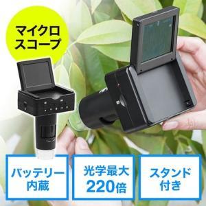 マイクロスコープ 光学倍率最大220倍 デジタルズーム最大4倍 液晶モニター バッテリー内蔵 HDMI出力 三脚 スタンド付属 デジタル顕微鏡|paso-parts