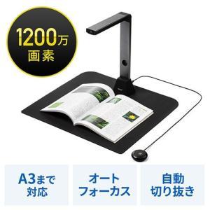 スタンドスキャナー ドキュメントスキャナー USB書画カメラ A3対応 オートフォーカス 1200万画素タイプ PDF対応 paso-parts