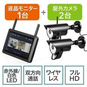 防犯カメラ&ワイヤレスモニターセット 防水屋外対応カメラ ワイヤレスカメラ2台セット SDカード 録画対応|paso-parts