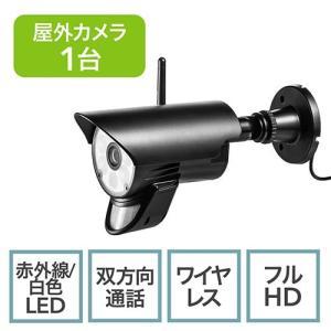防犯カメラ 屋外 防水IP65対応 400-CAM075専用 増設用 1台|paso-parts