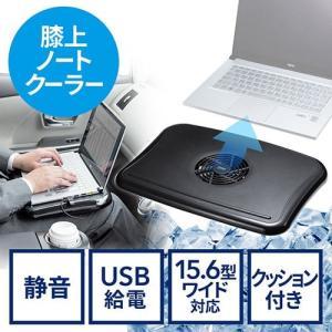 クーラーパッド ノートクーラー クッション付き 15.6型ワイド 膝上 静音 USB給電|paso-parts