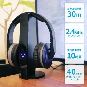 掃除中や料理中でもどんなときにも快適に音楽を楽しめる高音質ワイヤレスヘッドホン。最大30mの2.4G...