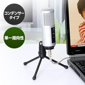 WEBマイク 単一指向性 PC用マイク コンデンサータイプ|paso-parts