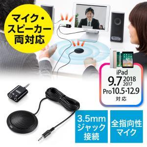 WEB会議用マイクアダプタ iPhone iPad用 音声分配 Skype FaceTime対応|paso-parts