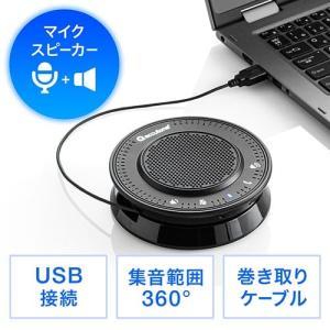 WEB会議マイク スピーカー 会議スピーカーフォン USB接続 Skype対応 外付けマイク対応|paso-parts