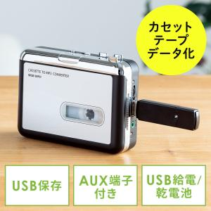カセットテープ変換プレーヤー MP3変換 デジタル化 USB保存