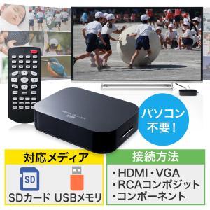 メディアプレーヤー SDカード USBメモリ対応 動画 音楽 写真再生 HDMI VGA コンポジット コンポーネント出力対応 テレビ再生|paso-parts