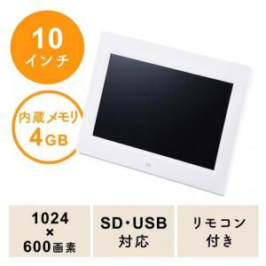 デジタルフォトフレーム 10インチ 1024×600画素 SD USB 写真 動画 音楽 リモコン付き ホワイト 内蔵メモリ4GB|paso-parts