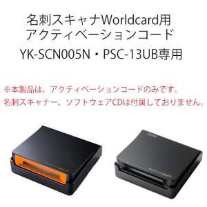 名刺スキャナWorldcard用アクティベーションコード 名刺管理 400-SCN005N PSC-13UB用 paso-parts