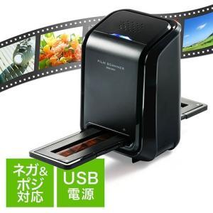 お気に入りのフィルムをデジタル保存できる。大切な思い出をデータ化・活用すれば、大型テレビやスマートフ...