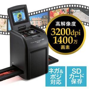 ネガフィルムやポジフィルムをスキャンして、デジタル化できるフィルムスキャナー。高画質1400万画素の...