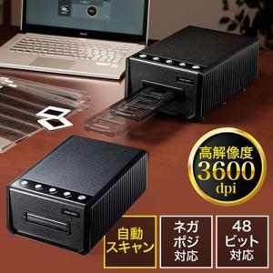 フィルムを自動でスキャンできるフィルムスキャナ。ネガ・ポジ対応で自動送りでスキャン。高画質3600d...