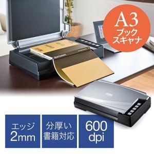 本のスキャンに最適な、A3サイズ対応フラットベッドスキャナ。わずか2mmの極薄エッジで、綴じ代が黒く...