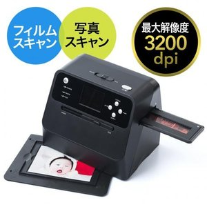 ネガ・ポジフィルムをデータ化できる、フィルムスキャナー。解像度3200dpiでスキャンでき、高画質で...