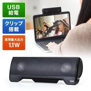 サンワダイレクト USBスピーカー 小型 クリップ搭載 1.1W パソコンスピーカー 400-SP012