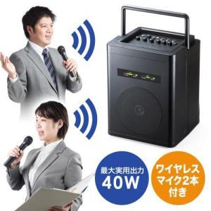 ワイヤレスマイク付きスピーカーセット 拡声器 ワイヤレスマイク2本付 会議 イベント対応 40W|paso-parts